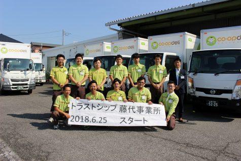 2018年6月25日 藤代事業所(茨城県)開設
